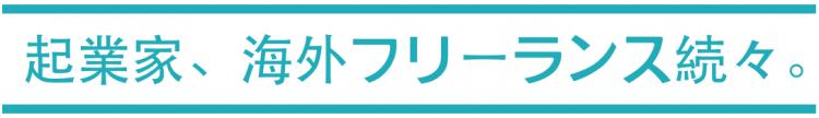 IT留学・体験談のページ