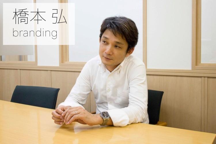 ブランディング講師インタビュー