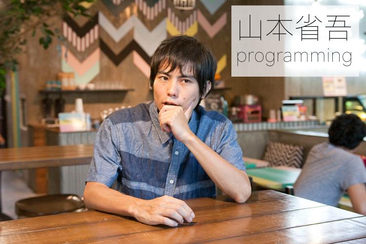 プログラミング講師インタビュー