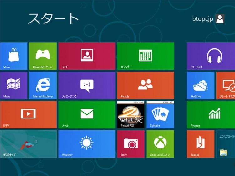 windows8のフラットデザイン