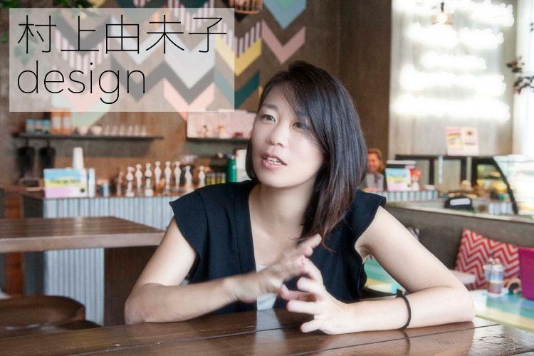 デザイン講師インタビュー