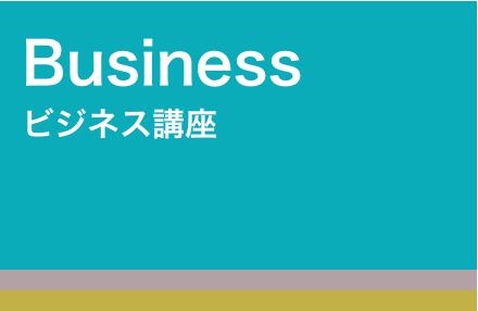 ビジネス講座のレポートへ