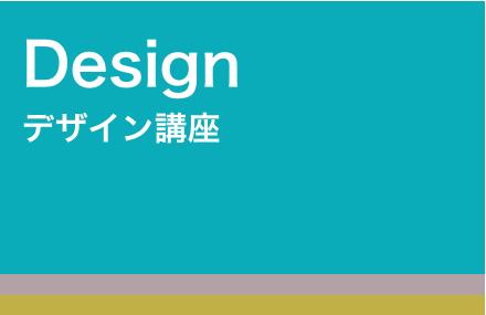 デザイン講座のレポートへ