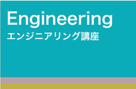エンジニアリング講座のレポートへ