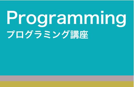 プログラミング講座のレポートへ