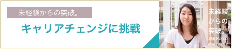 キャリアチェンジ・体験談