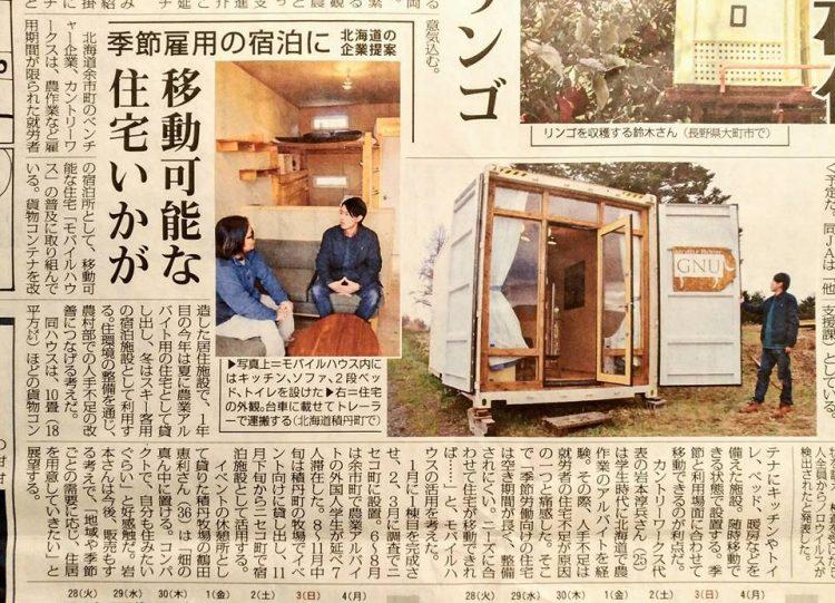 日本農業新聞にも