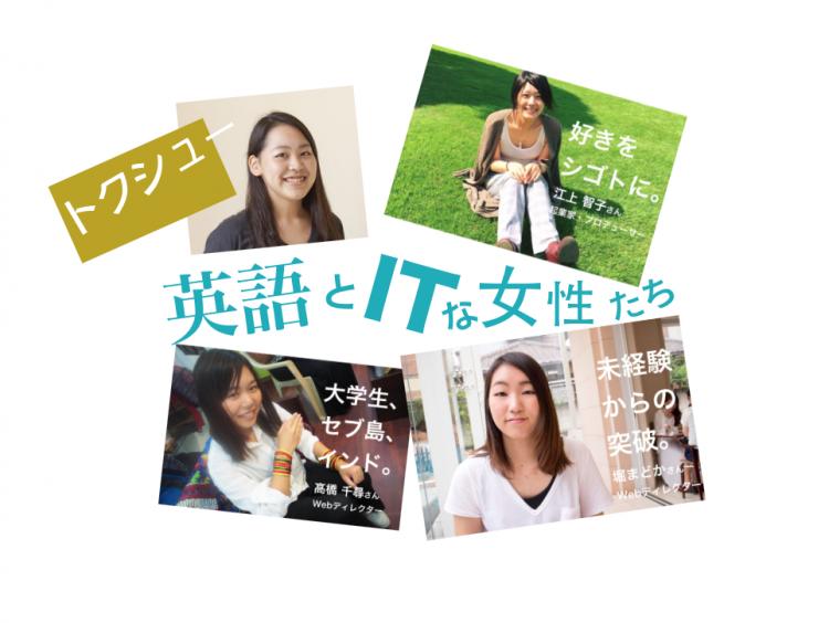 ITと英語。IT留学を選んだ女性たち