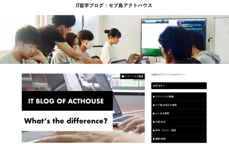 IT留学ブログ