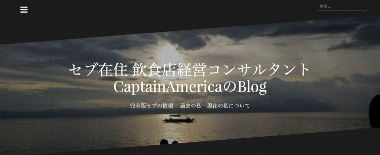 アクトハウス卒業生ブログ:セブ在住 飲食店経営コンサルタント「Captain AmericaのBlog」