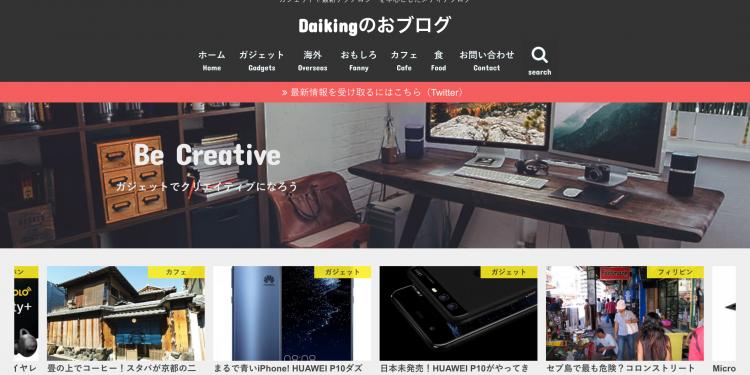 アクトハウス卒業生ブログ:Daikingのおブログ