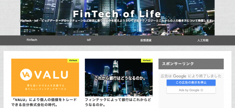 アクトハウス卒業生ブログ:FinTech of Life