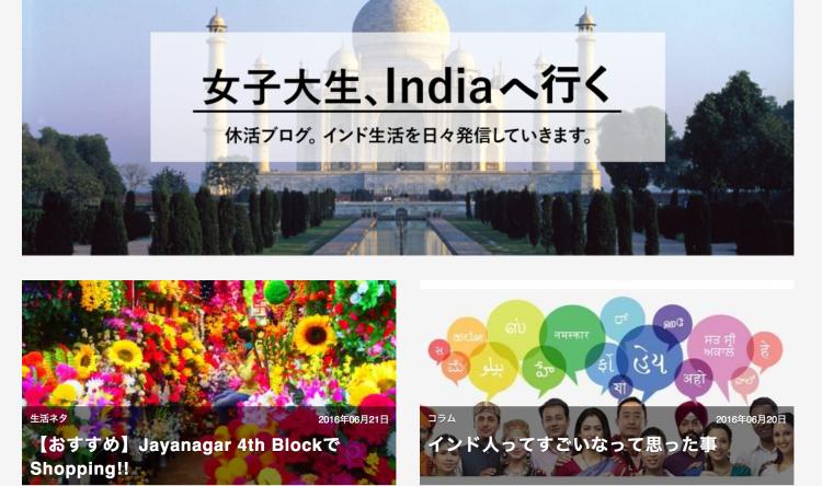 アクトハウス卒業生ブログ:女子大生、Indiaへ行く
