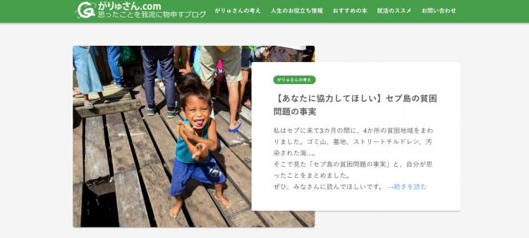 アクトハウス卒業生ブログ:がりゅさん.com
