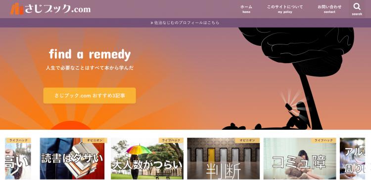 アクトハウス卒業生ブログ:さじブック.com