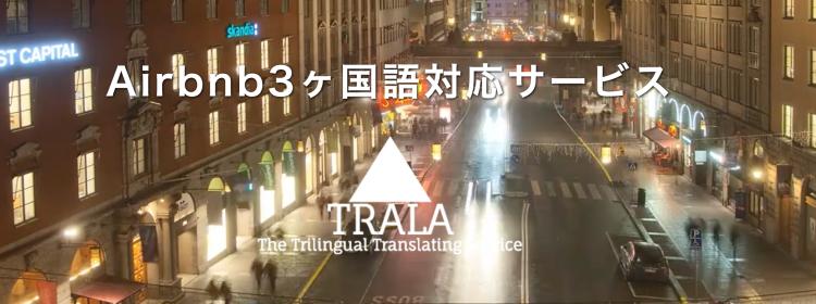 アクトハウス卒業生の事業サイト:TRALA