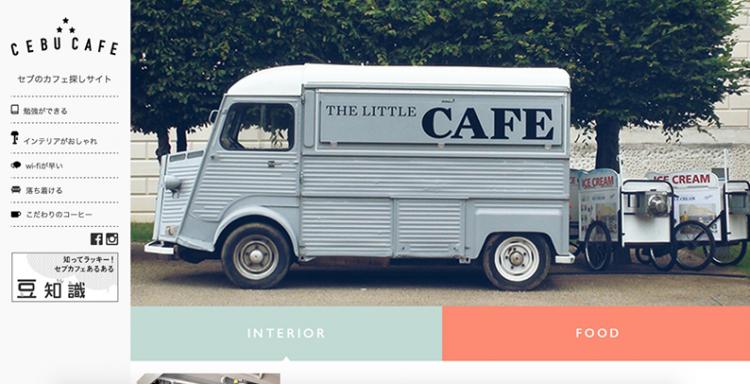 在学中に制作したカフェ紹介サイト