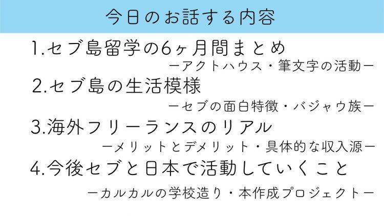 吉本さんのIT留学報告その1