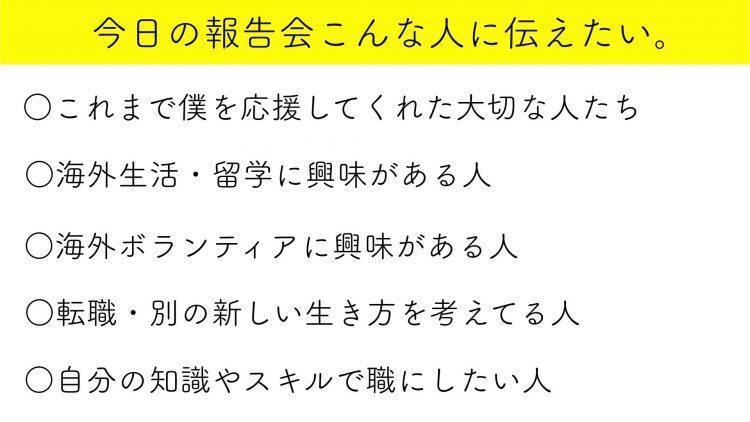 吉本さんのIT留学報告その3