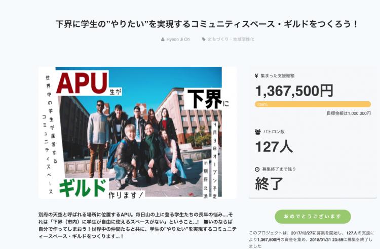 現役大学生が136万円を達成