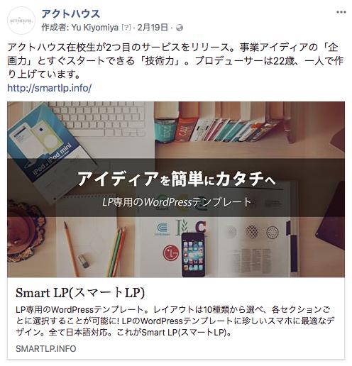 Smart LPのサービス内容