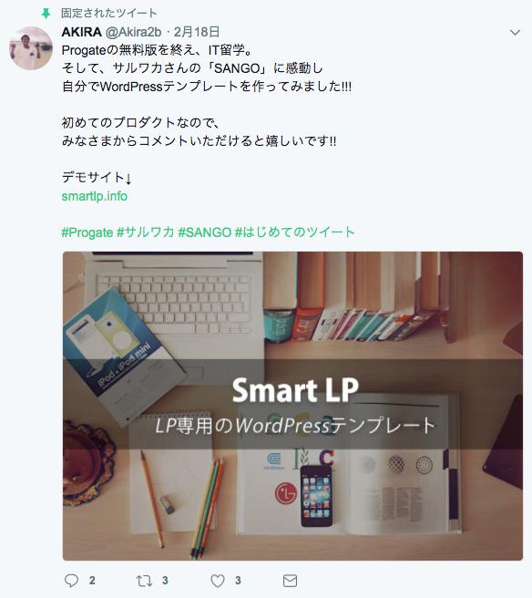 Smart LPのツイート