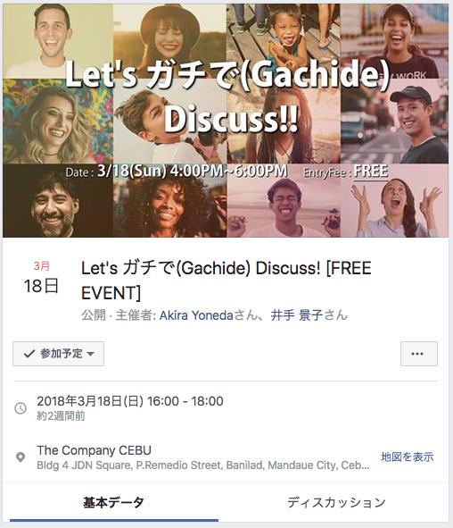 イベント専用FBページも