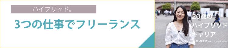 フリーランス・体験談