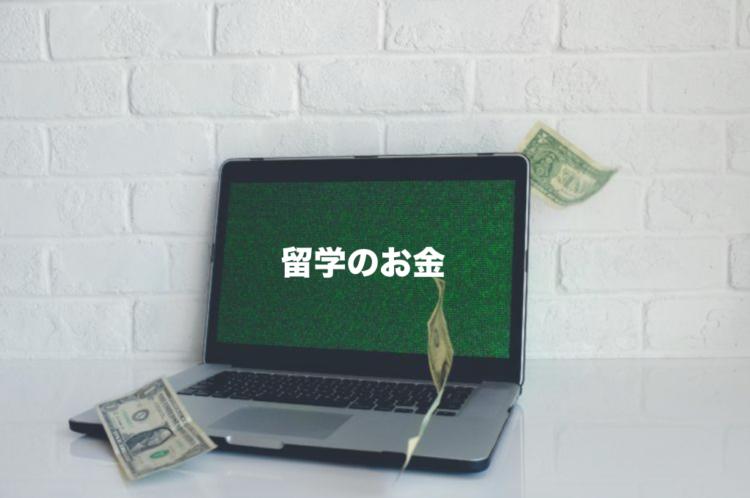 留学のお金