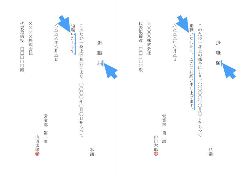 「退職願」と「退職届」のサンプル画像